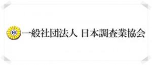 一般社団法人 日本調査協会
