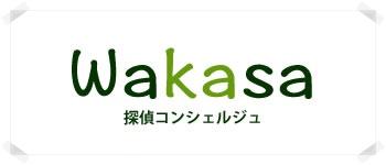 Wakasa探偵コンシェルジュ