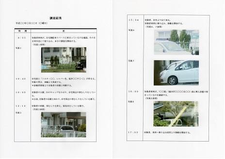 報告書サンプル2