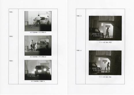 写真添付サンプル2 ※暗視カメラにて撮影時