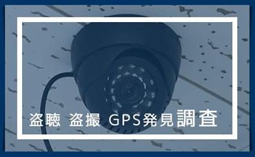盗聴 盗撮 GPS発見調査