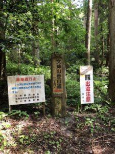 福井市の文殊山