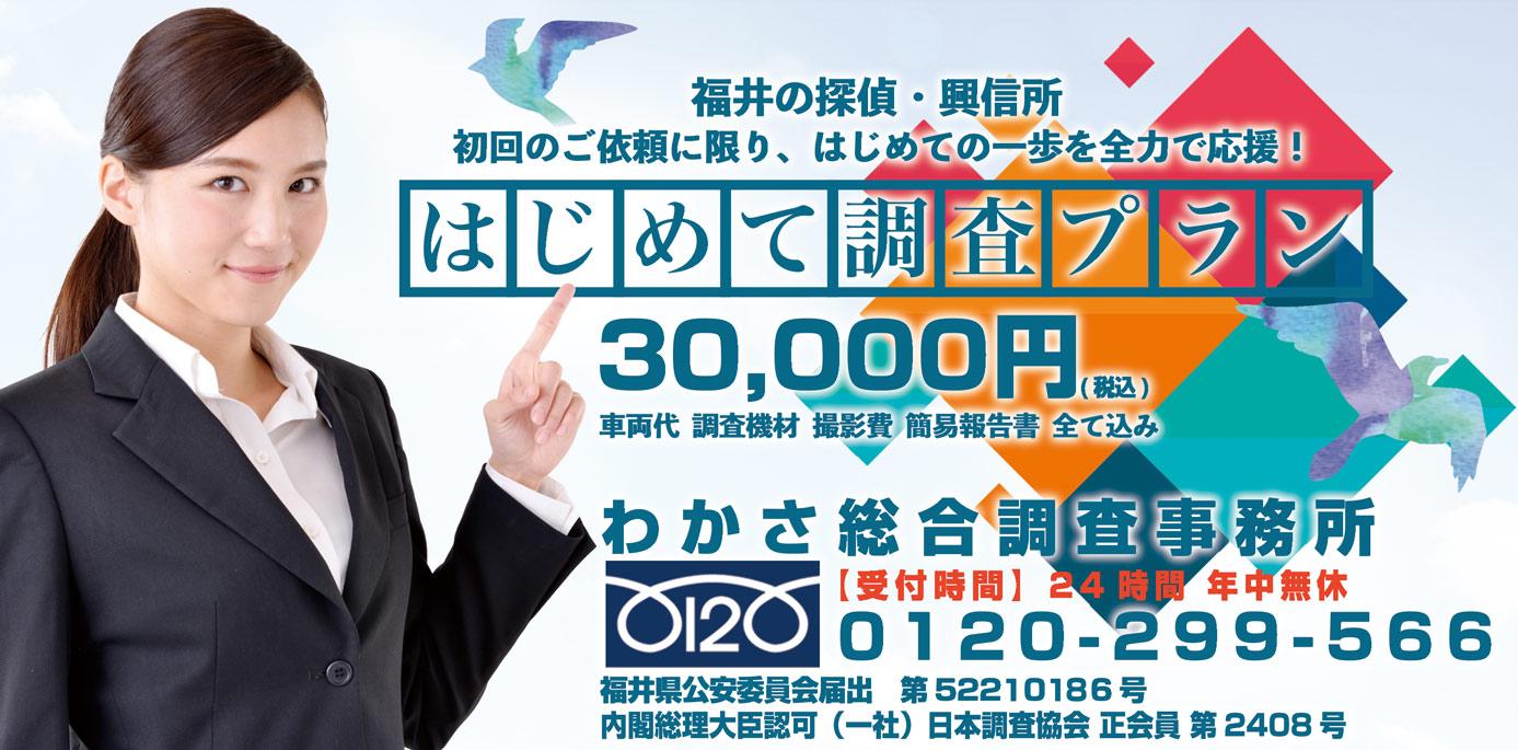 福井の探偵・興信所